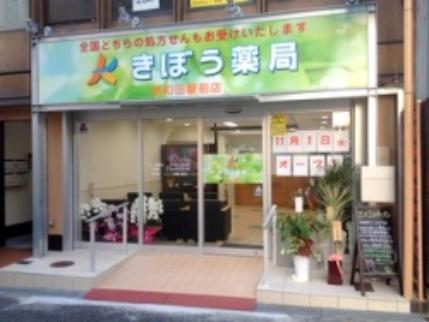 岸和田駅前店外観