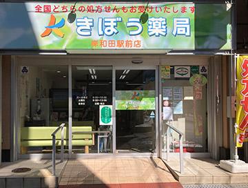 岸和田駅前店